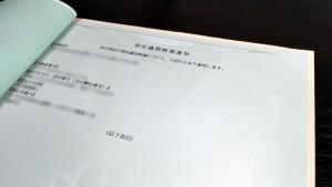 遺産分割協議書のひな形を使って相続登記するときの注意点写真