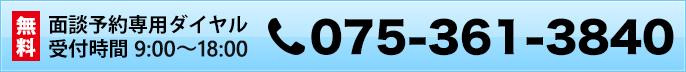 面談予約専門ダイヤル 受付時間 9:00~18:00 075-361-3840